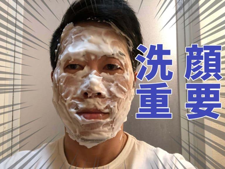 洗顔で泡だらけ