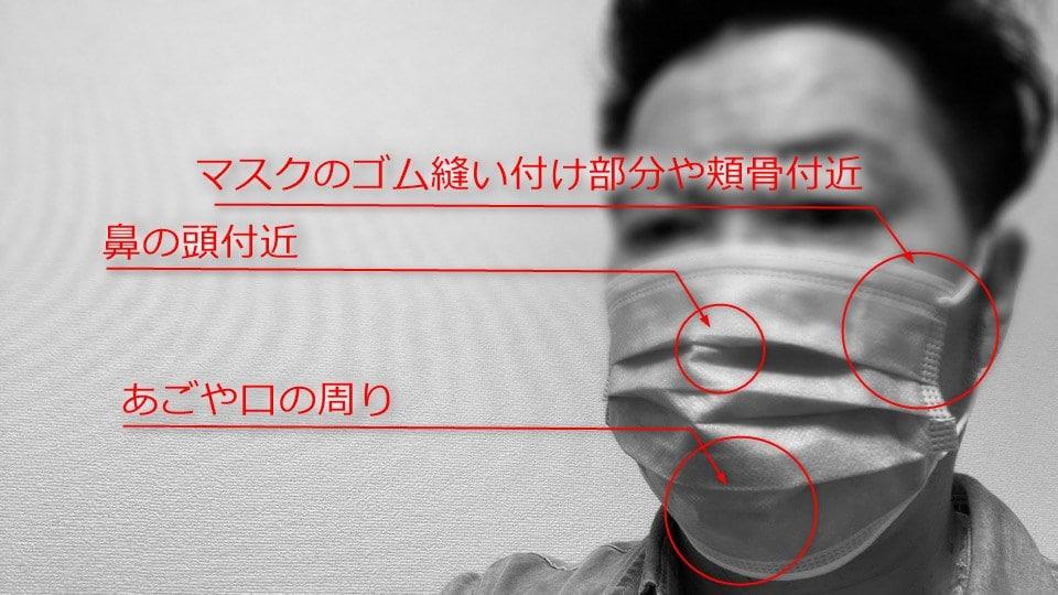 マスクがこすれ乾燥するリスクが高い場所
