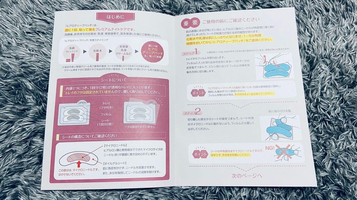 ヒアロディープパッチ使い方BOOK